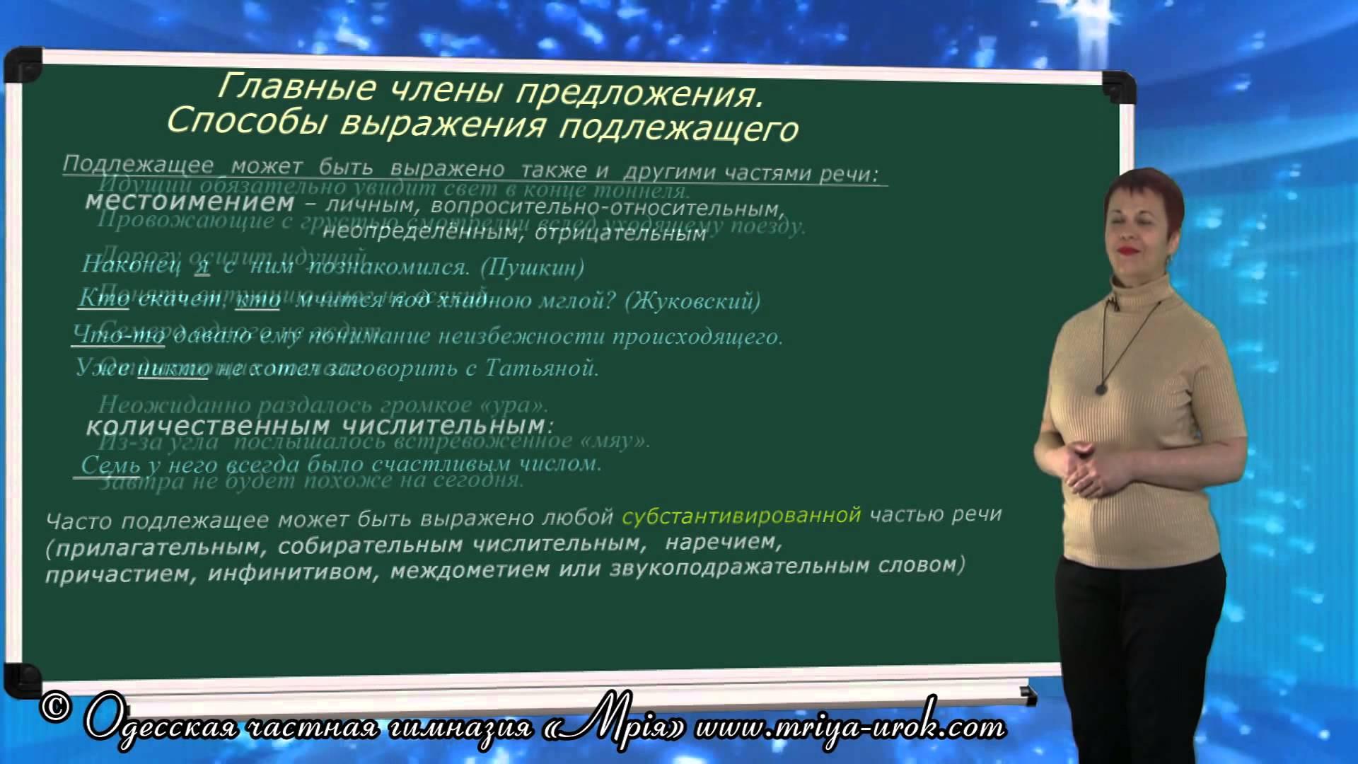 Член предложения русский язык 16 фотография