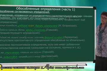 Обособленные определения (часть 1)