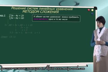 Pешение систем линейных уравнений с двумя переменными методом сложения