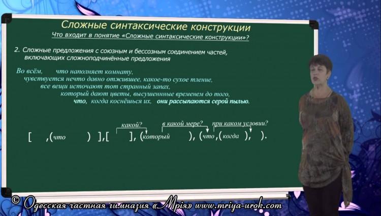 Сложные синтаксические конструкции