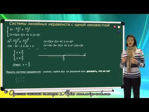 Системы линейных неравенств с одной неизвестной